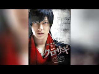 Куросаги Черный мошенник (2008) | Eiga: Kurosagi
