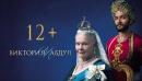 Вікторія і Абдул Дубльований трейлер