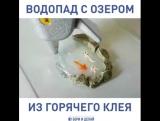 Водопад из горячего клея ~Умная Мама~