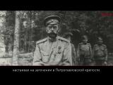 100 фактов о 1917. Арест царской семьи