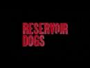 Бешеные псы 1992 / Reservoir Dogs