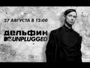 Дельфин  MTV Unplugged  Анонс
