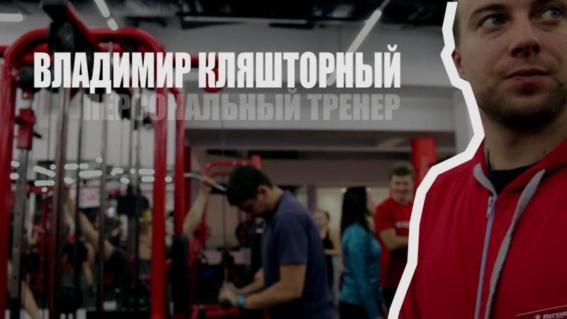 Тренер Владимир Кляшторный