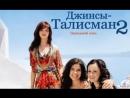 Джинсы-талисман 2 (2008)