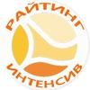 Райтинг-интенсив в Екатеринбурге