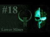 Прохождение Ultimate Quake 2 Уровень - Нижние шахты 18