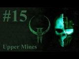 Прохождение Ultimate Quake 2 Уровень - Верхние шахты 15