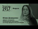 Петроград, 1917. (Россия, 2017 г.). Лекция 2: Февраль. Дорогу женщине!