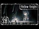 БЕЛЫЙ ДВОРЕЦ | Прохождение Hollow Knight - Серия №28