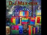 D.J.Max-mix - Фаэтон Итало Диско (2017  VoL.4)