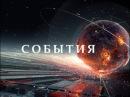 События - ТВЦ - 07.06.2017 - 11:30