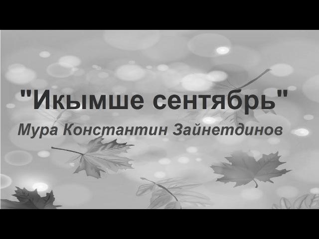 Константин Зайнетдинов Икымше сентябрь
