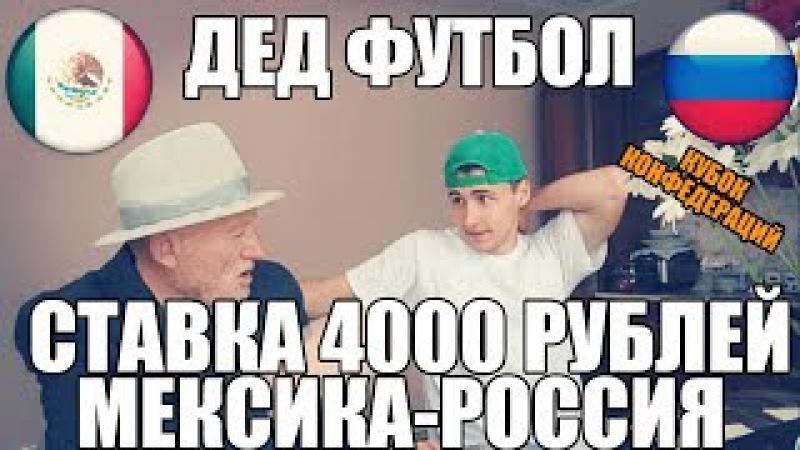 ДЕД ФУТБОЛ ПРОГНОЗ | МЕКСИКА-РОССИЯ | СТАВКА 4000 РУБЛЕЙ | КУБОК КОНФЕДЕРАЦИЙ |