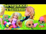 КУКЛЫ ЛОЛ СЮРПРИЗЫ POOL PARTY ВРЕДНЫЕ ДЕТКИ В БАССЕЙНЕ! BAD BABY Видео для Детей #МАЙТОЙС ...