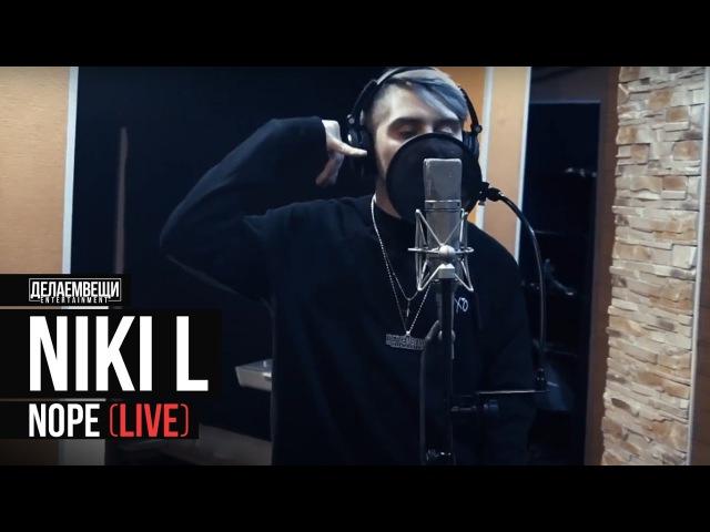 Niki L – «Nope» (Live) (prod. by Preevo x Sonny Gerstner)
