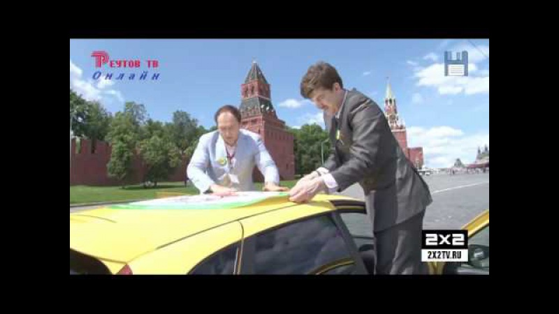 Реутов ТВ открывает Россию! День первый