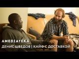 Денис Шведов | Кайф с Доставкой | High Maintenance