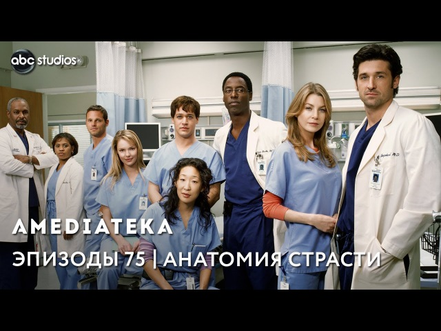 Эпизоды 75 | Анатомия Страсти | Grey's Anatomy