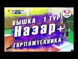 Обзор матча - Назар+ 3:3 ГОРПОЖТЕХНИКА - Вышка ЛЛФ