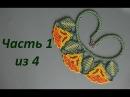 Уичольское колье из бисера Часть 1 из 4 Бисероплетение Мастер класс