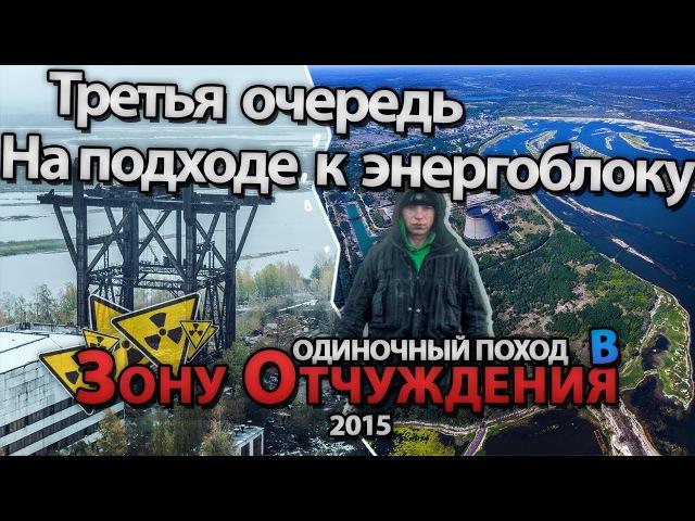 Сталк с МШ. Третья очередь строительства ЧАЭС \ The third row of the construction of the ChNPP