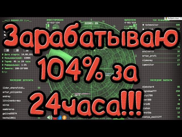 КАК ЗАРАБАТЫВАТЬ 104% ЗА 24 ЧАСА?!Проект RADAR2 CX!Прошлый проработал 57 дней!