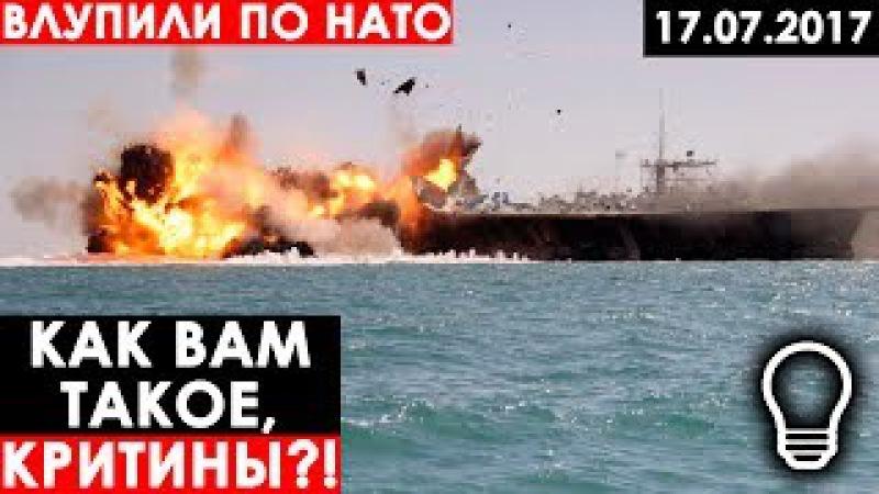 В сторону НАТ0 движется цунами дерbма! Русский ШКВАЛ их nорвал