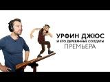 Премьера Урфин Джюс и его деревянные солдаты