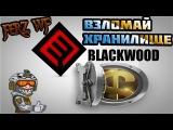 АКЦИЯ ~ WARFACE ~ Взломай хранилище Blackwood
