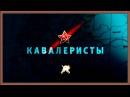 Документальный фильм - Освободители Кавалеристы Часть 2 HD