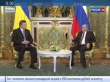 Визит Януковича к Путину