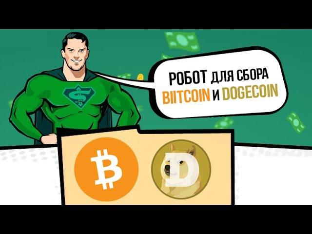 Робот, Бот для сбора Bitcoin и DogeCoin бесплатных Биткоин и Догикоин Программа для сбо ...
