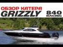 Обзор катера GRIZZLY 840 Racing
