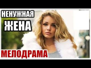 НОВИНКА 2017, Мелодрама НЕНУЖНАЯ ЖЕНА, Фильмы Русские 2017, новинки, фильмы и сериалы