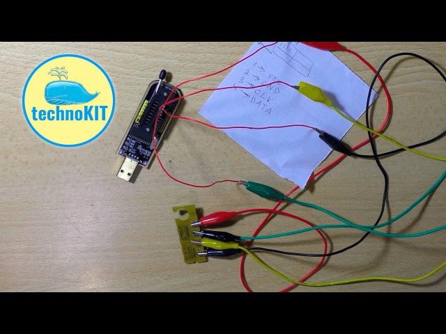 Обнуление (сброс) чипа SCX 4200 Прошивка картриджа принтера Samsung 4220 Программатор CH341A » Freewka.com - Смотреть онлайн в хорощем качестве