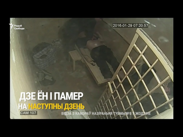 Зьняволены памёр у Жодзінскай турме | Заключённый умер в Жодинской тюрьме