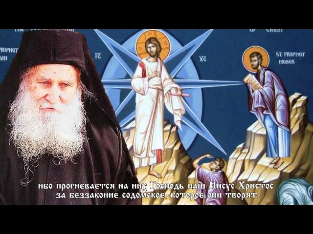 Пророчество святого Андрея Юродивого с комментарием старца Иосифа Ватопедского
