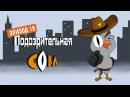 Подозрительная Сова • 1 сезон • Подозрительная Сова, 1 сезон, 19 серия. Сова в торговом центре