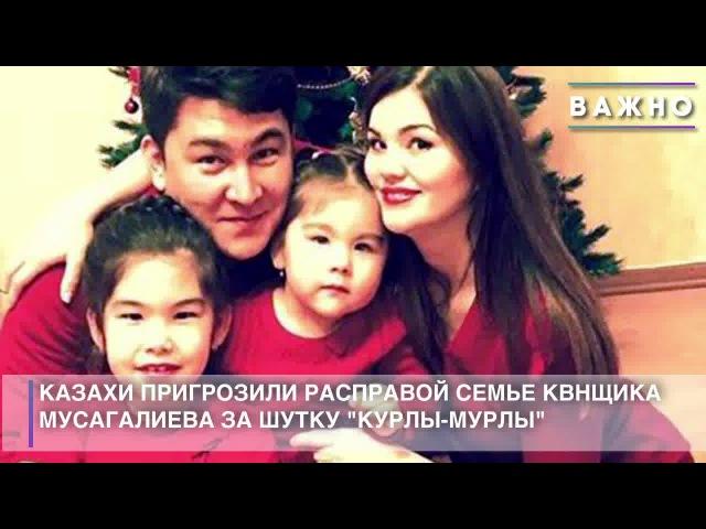 Новости • 2017 • Казахи пригрозили расправой семье КВНщика Мусагалиева за шутку курлы-мурлы