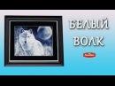 Набор для вышивания Золотое Руно Белый волк ДЖ 029 обзор готовой вышитой картины