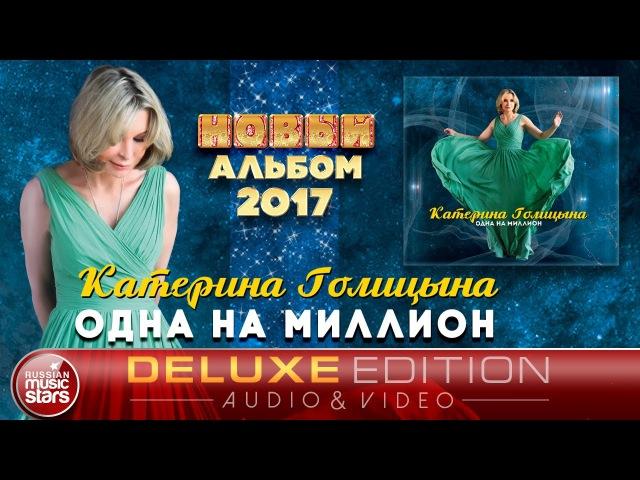 Катерина Голицына ✩ Новый Альбом 2017 ✩ Одна на Миллион ✩ Весь Альбом Видео ✩