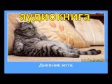 Дневник Кота = слушать параллельно с Дневник Домового