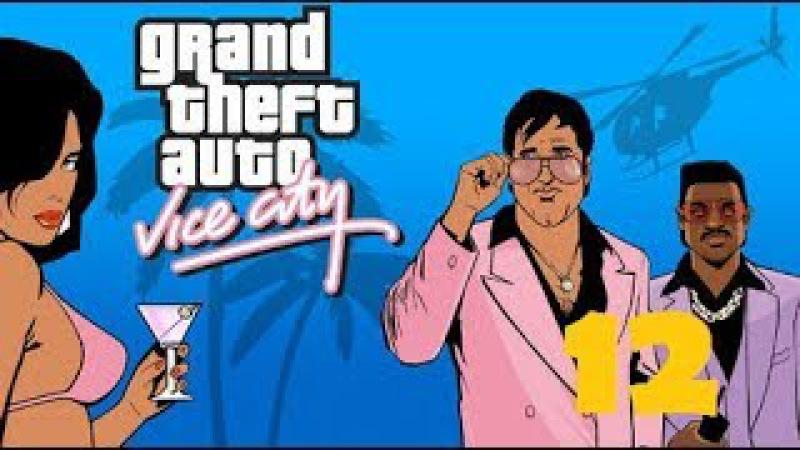 Прохождение Grand Theft Auto Vice City. Миссии Киностудии