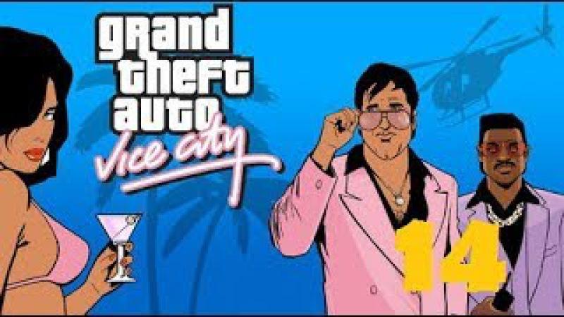 Прохождение Grand Theft Auto Vice City. Миссии Таксопарка
