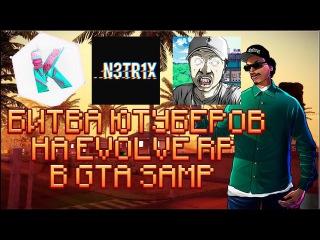 ПРИГЛАШАЮ ВАС НА БИТВУ ЮТУБЕРОВ В GTA SAMP!!! #ИДЕМНАСОТКУ