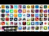 Как скачивать платные игры бесплатно на iOS