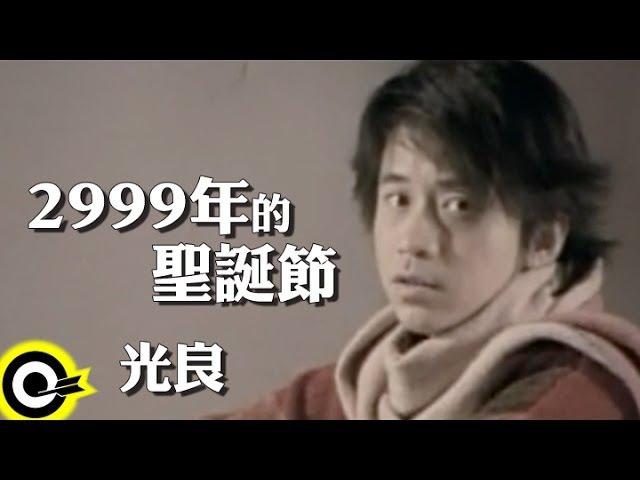 光良 Michael Wong【2999年的圣诞节】Official Music Video