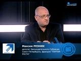 Максим Резник о Марше в защиту Петербурга