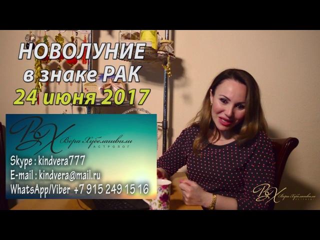 НОВОЛУНИЕ 24 июня 2017 в Раке. Любовный ритуал- астролог Вера Хубелашвили