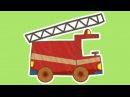 Новинка! Мультик Машинки на английском языке. Мультик про пожарную машину.